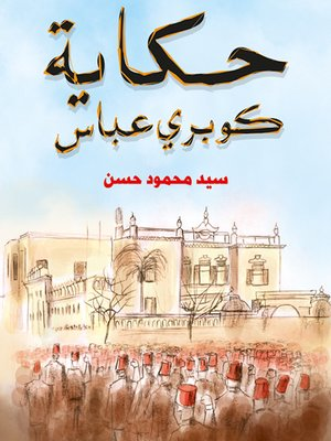cover image of Kobry Abbass