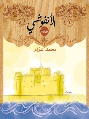 cover image of El Anfoushy