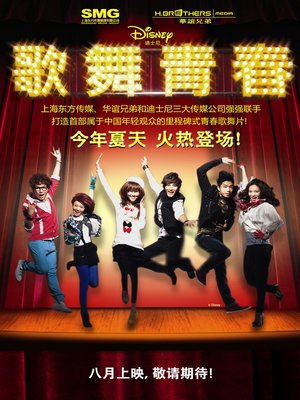 cover image of Disney High School Musical China