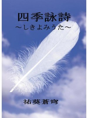 cover image of 四季詠詩~しきよみうた~