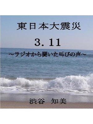 cover image of 東日本大震災 3.11 ~ラジオから聞こえた叫びの声~