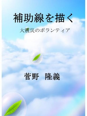cover image of 東日本大震災 補助線を描く