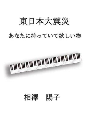 cover image of 東日本大震災 あなたに持っていて欲しい物