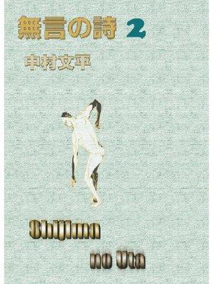 cover image of 無言の詩II