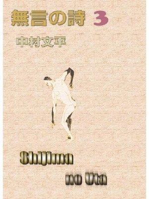 cover image of 無言の詩III