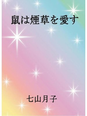 cover image of 鼠は煙草を愛す