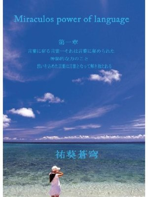 cover image of Miraculous power of language~第一章~
