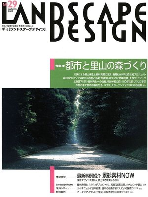 cover image of LANDSCAPE DESIGN