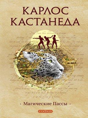 cover image of Магические пассы