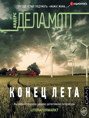 cover image of Конец лета