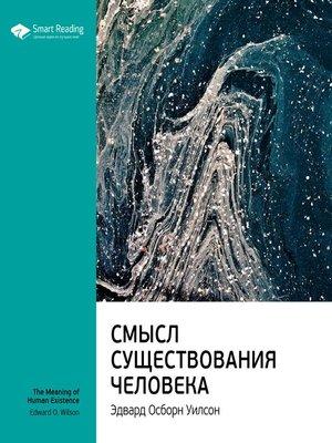 cover image of Смысл существования человека