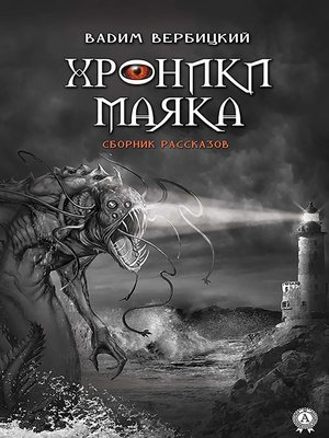 cover image of Хроники маяка. Сборник рассказов