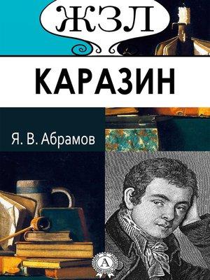 cover image of ЖЗЛ. Василий Каразин. Его жизнь и общественная деятельность