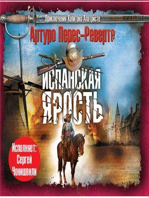 cover image of Испанская ярость