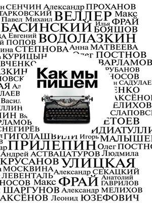 cover image of Как мы пишем