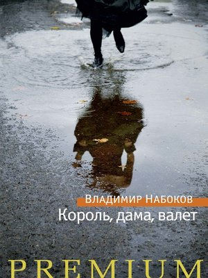 cover image of Король, дама, валет