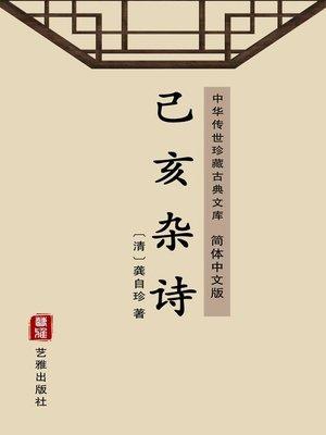 cover image of 己亥杂诗(简体中文版)