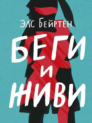 cover image of Беги и живи