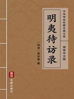 cover image of 明夷待访录(简体中文版)