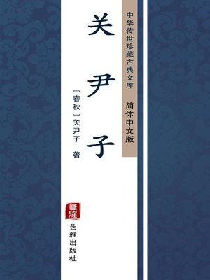 cover image of 关尹子(简体中文版)