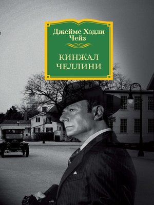 cover image of Кинжал Челлини