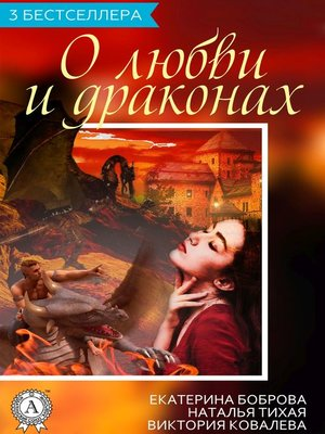 "cover image of Сборник ""3 бестселлера о любви и драконах"""