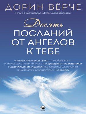cover image of Десять посланий от ангелов к тебе