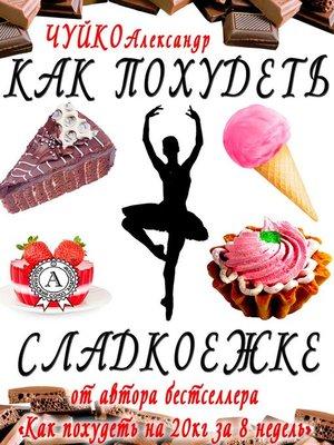 cover image of Как похудеть сладкоежке