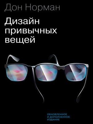 cover image of Дизайн привычных вещей
