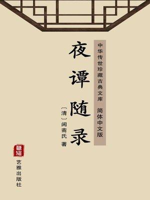 cover image of 夜谭随录(简体中文版)
