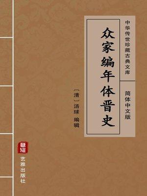 cover image of 众家编年体晋史(简体中文版)
