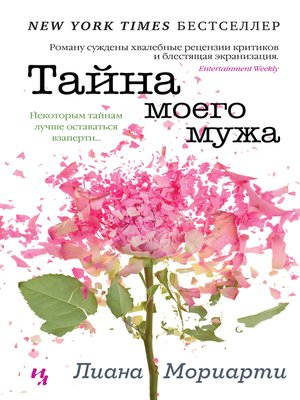cover image of Тайна моего мужа