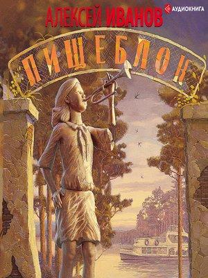 cover image of Пищеблок