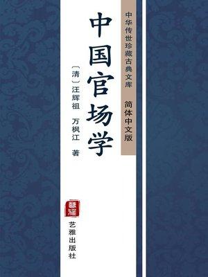 cover image of 中国官场学(简体中文版)