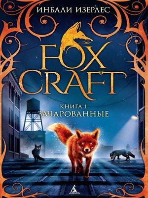 cover image of Foxcraft. Кн. 1. Зачарованные