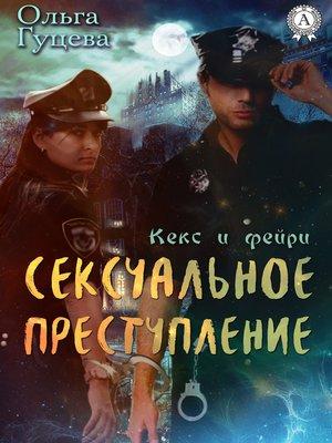 cover image of Сексуальное преступление