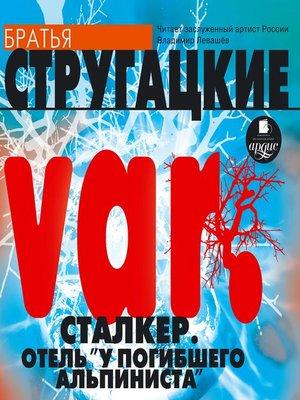 """cover image of VAR. Сталкер. Отель """"У погибшего альпиниста"""""""