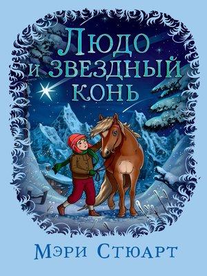 cover image of Людо и звездный конь