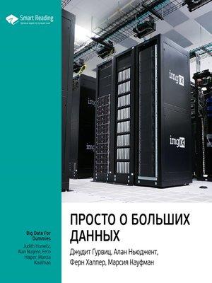 cover image of Просто о больших данных