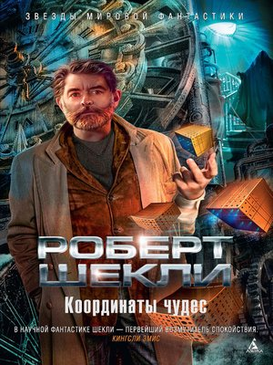 cover image of Координаты чудес