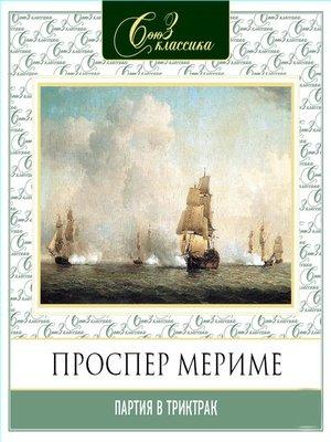 cover image of Партия в триктрак