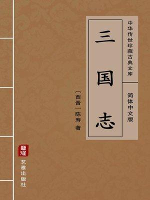 cover image of 三国志(简体中文版)