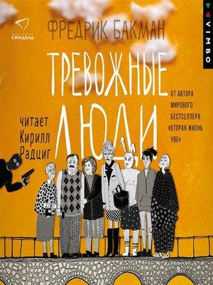 cover image of Тревожные люди
