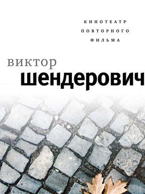 cover image of Кинотеатр повторного фильма