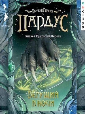 cover image of Пардус. Бегущий в ночи