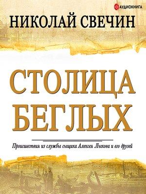 cover image of Столица беглых