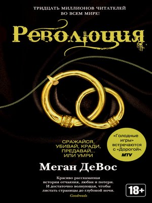 cover image of Революция