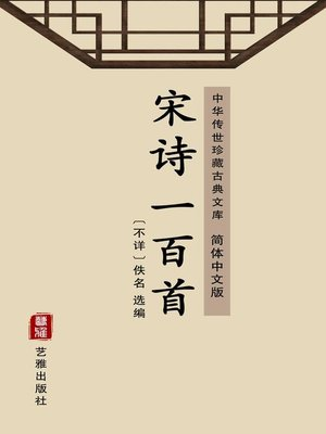 cover image of 宋诗一百首(简体中文版)