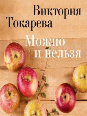 cover image of Можно и нельзя