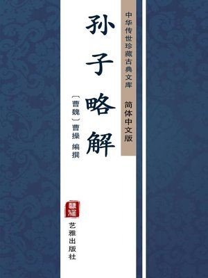 cover image of 孙子略解(简体中文版)